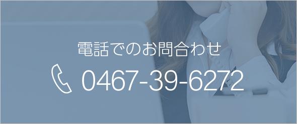 0467-39-6272